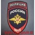 Шеврон сотрудников МВД имеющих специальные звания полиции