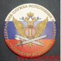Магнит Федеральная служба исполнения наказаний Российской Федерации