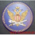 Рельефный магнит с эмблемой ФСИН России