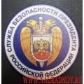 Магнит Служба безопасности Президента Российской Федерации