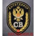 Нарукавный знак сотрудников Службы боевого применения вооружения ЦСН ФСБ