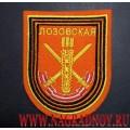 Нарукавный знак военнослужащих 36-й отдельной гвардейской Лозовской мотострелковой бригады