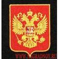 Нашивка Герб РФ с липучкой