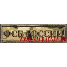 Нашивка на грудь ФСБ России для камуфляжа Multicam с липучкой