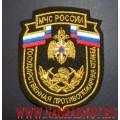 Нашивка на рукав ГПС МЧС России металлизированная нить