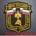 Нашивка на рукав ГПН МЧС России металлизированная нить