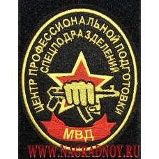 Шеврон ЦППС МВД с липучкой