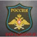 Шеврон ВВС России оливковый фон
