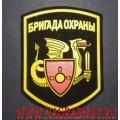 Нарукавный знак военнослужащих Бригады охраны Министерства обороны России