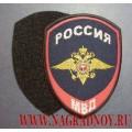 Жаккардовый шеврон сотрудников ВС МВД с липучкой