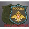 Шеврон ВВС России для полевой формы с липучкой