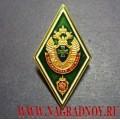 Нагрудный знак Пограничная служба ФСБ России ромб