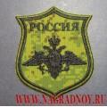Камуфлированный нарукавный знак военнослужащих по принадлежности к Сухопутным войскам