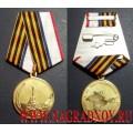 Медаль За воссоединение Севастополь Крым Россия