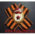 Нагрудный знак Гвардия СССР на Георгиевской ленте