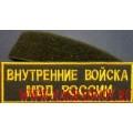Нашивка на грудь Внутренние войска МВД России с липучкой