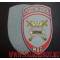 Жаккардовый шеврон сотрудников подразделений ГИБДД МВД для рубашки голубого цвета с липучкой