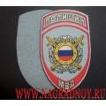 Жаккардовый шеврон сотрудников подразделений полиции по охране общественного порядка для рубашки голубого цвета с липучкой