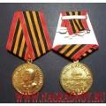 Медаль 70 лет Победы над Германией
