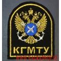 Нарукавный знак КГМТУ