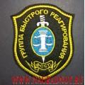 Нашивка на рукав Группа быстрого реагирования ФССП России