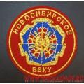 Нашивка на рукав Новосибирское ВВКУ