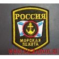 Шеврон Морской пехоты России с Андреевским флагом