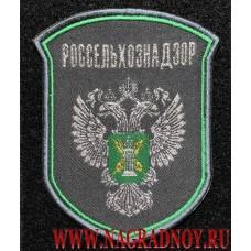 Шеврон работников Россельхознадзора с липучкой