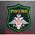 Шеврон Железнодорожных войск России для парадной формы