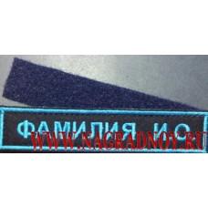 Именная нашивка для офисной формы ВВС с липучкой