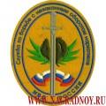 Нашивка Служба по борьбе с незаконным обортом наркотиков МВД России