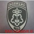 Жаккардовый шеврон сотрудников подразделений ВОХР МВД для специальной или полевой формы