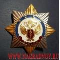 Нагрудный знак с эмблемой ФСКН России