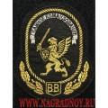 Шеврон Главного командования Внутренних войск МВД России с липучкой
