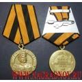 Медаль бронзового цвета СЛАВА КАЗАКАМ - ГОРДОСТИ РОССИИ