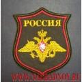 Шеврон с эмблемой Вооруженных сил России кант красного цвета