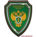 Щит с эмблемой Прокуратуры России