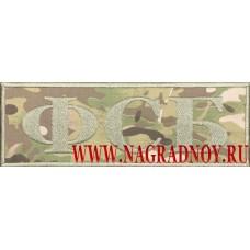 Камуфлированная нашивка на спину ФСБ расцветка Мультикам