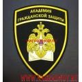 Шеврон Академия гражданской защиты