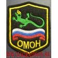 Нарукавный знак сотрудников ОМОН ГУВД Свердловской области