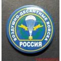 Значок с эмблемой Воздушно-десантных войск России