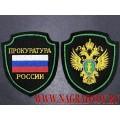 Комплект нарукавных знаков работников Прокуратуры России