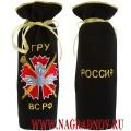 Мешочек для бутылки с вышитой символикой ГРУ