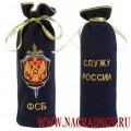 Мешочек для бутылки с логотипом ФСБ России