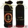 Мешочек для бутылки с вышитой атрибутикой и девизом Морской пехоты
