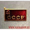 Значок Флаг СССР