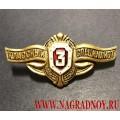 Нагрудный знак Росгвардии Специалист третьего класса для рядового состава
