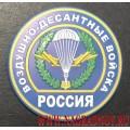 Рельефный магнит Воздушно-десантные войска России