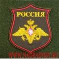 Шеврон для офисной формы с эмблемой ВС России кант красного цвета