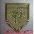 Шеврон 154 отдельного комендантского Преображенского полка для полевой формы